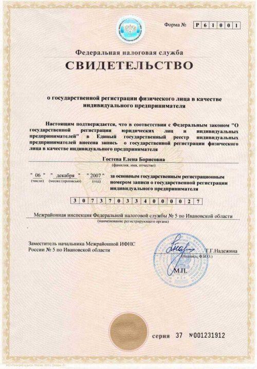 ОГРНИП ИП Гостева Е.Б.