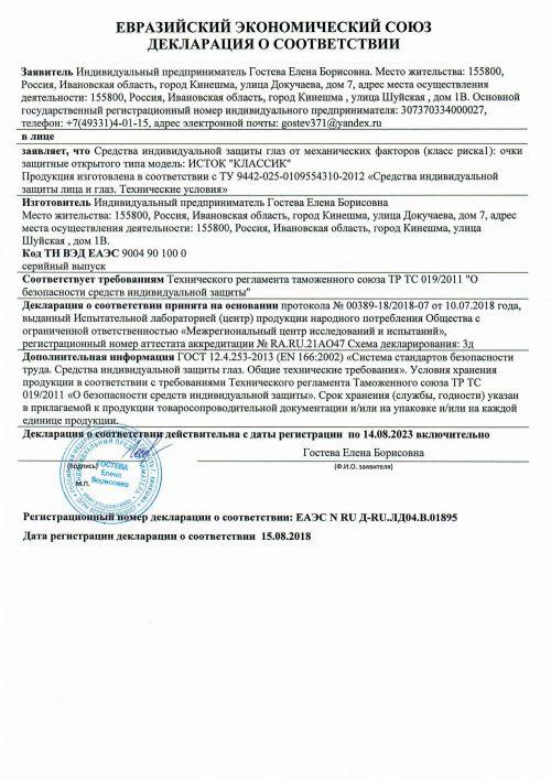 ДС: ЕАЭС N RU Д-RU.ЛД04.В.01895