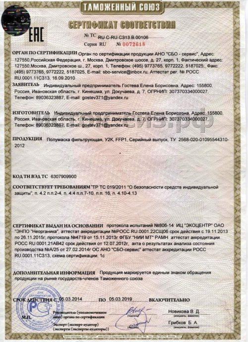 Серия RU № 0072618