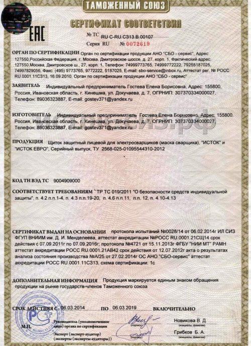 Серия RU № 0072619