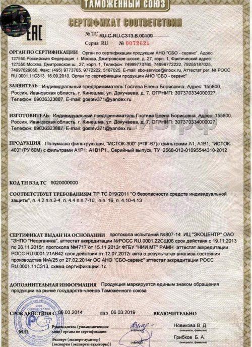 Серия RU № 0072621