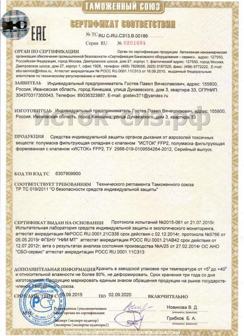 Серия RU № 0201684