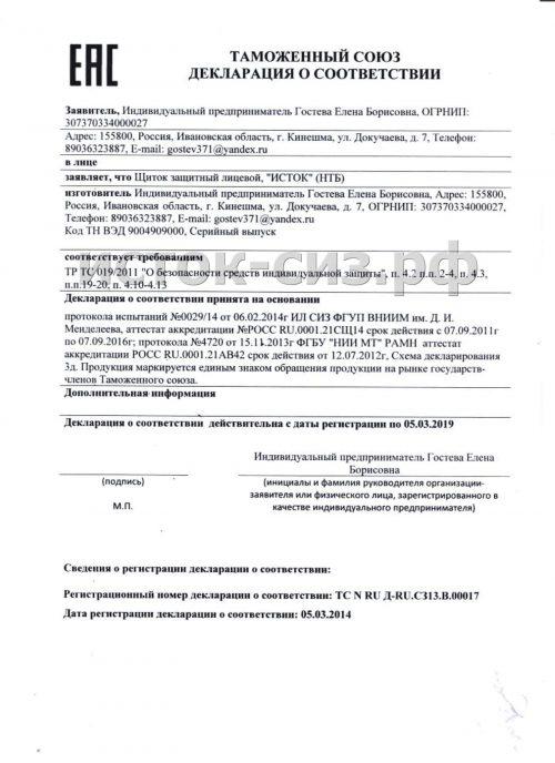 ДС: TC N RU Д-RU.C313.B.00017