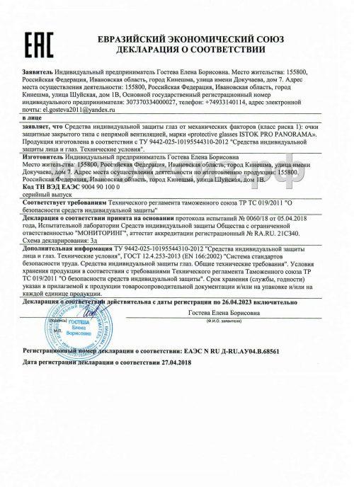 ДС: ЕАЭС N RU Д-RU.АУ04.В.68561