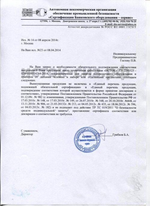 Отказное письмо №14 от 08.04.2014