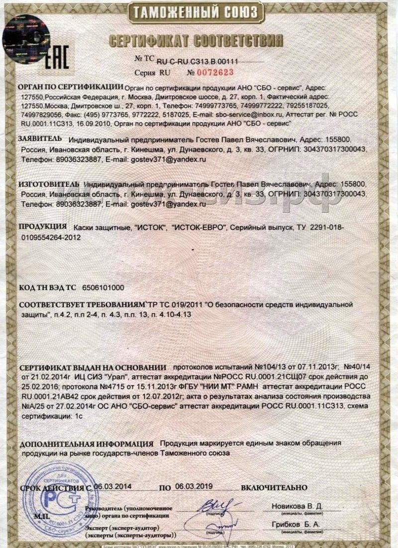 Серия RU № 0072623