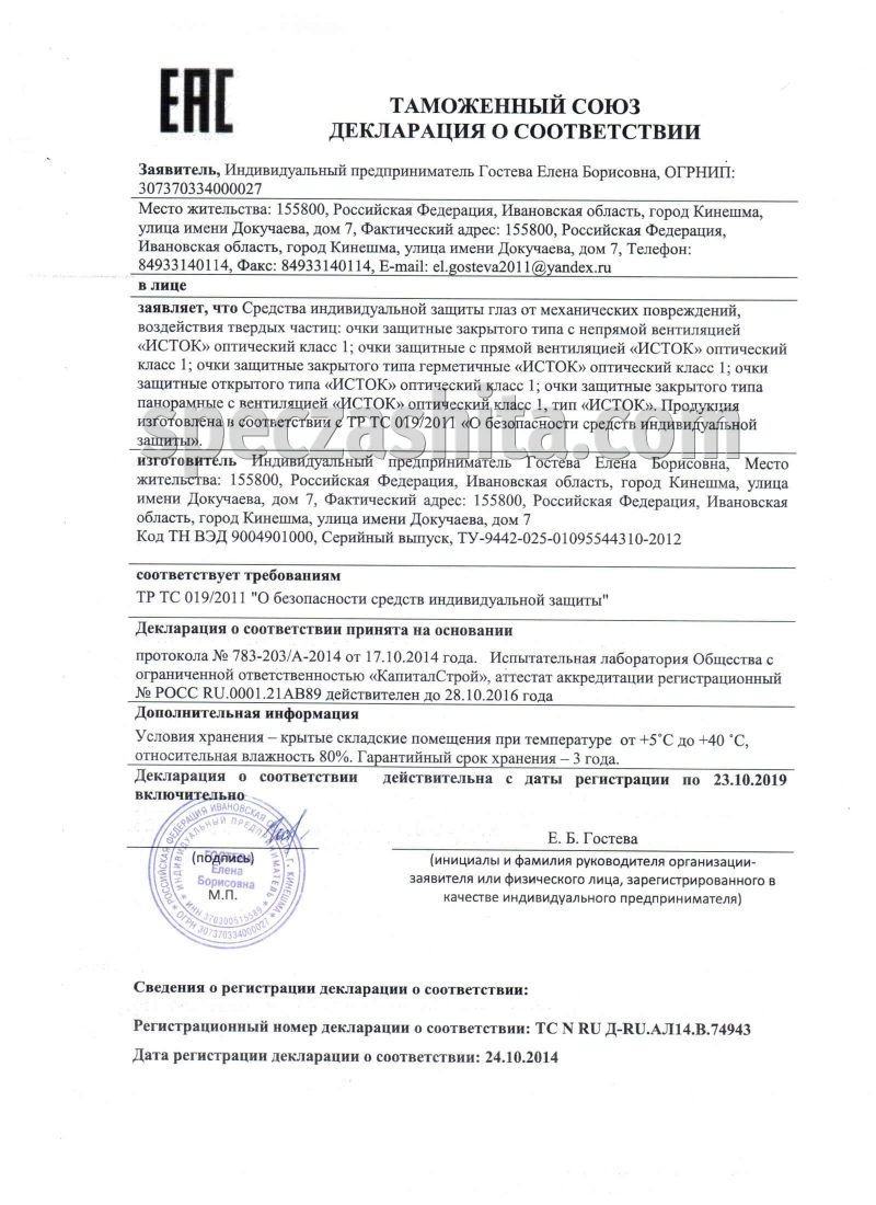 ДС: TC N RU Д-RU.АЛ14.В.74943